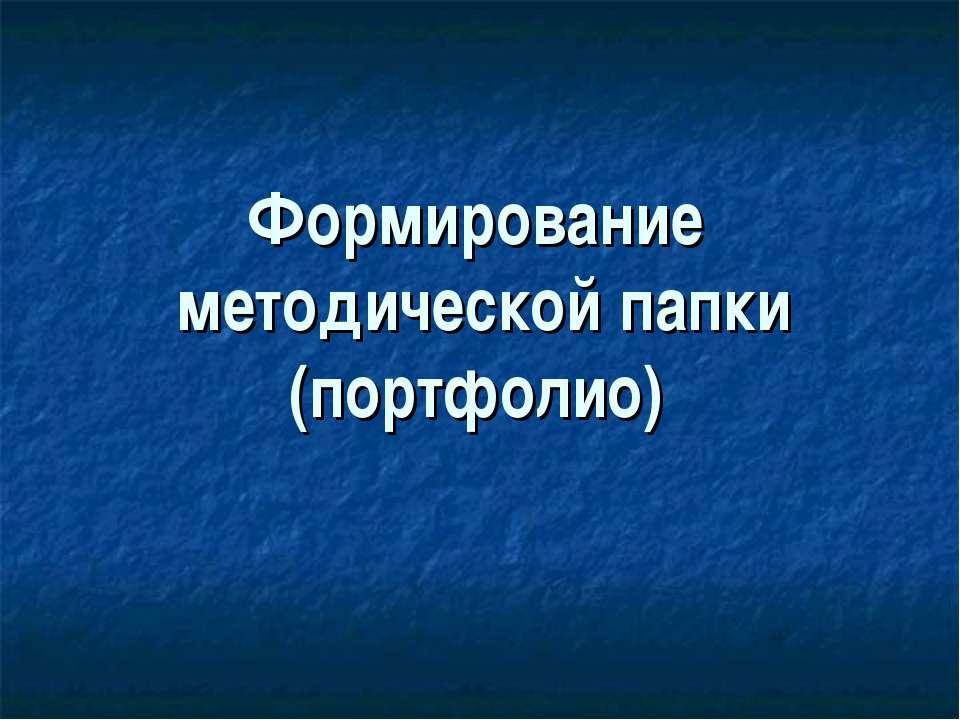 Формирование методической папки (портфолио)