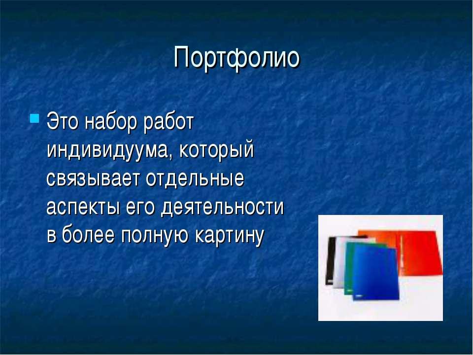Портфолио Это набор работ индивидуума, который связывает отдельные аспекты ег...