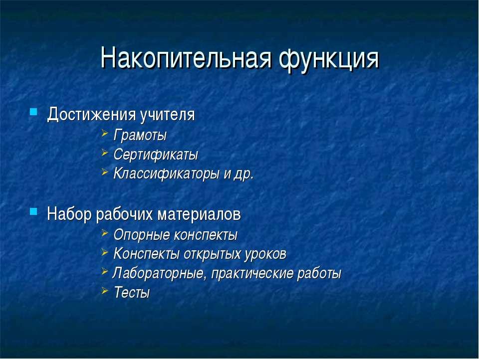 Накопительная функция Достижения учителя Грамоты Сертификаты Классификаторы и...