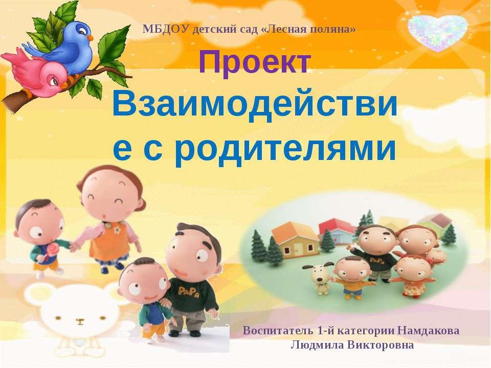 Проект Взаимодействие с родителями МБДОУ детский сад «Лесная поляна» Воспитат...