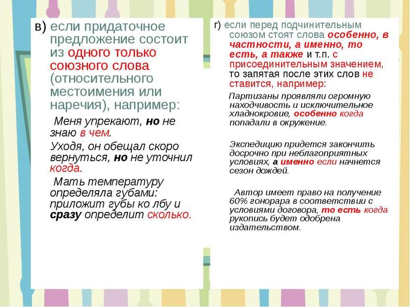 в) если придаточное предложение состоит из одного только союзного слова (отно...