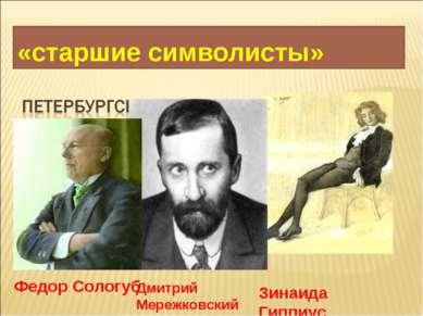 «старшие символисты» Зинаида Гиппиус Федор Сологуб Дмитрий Мережковский