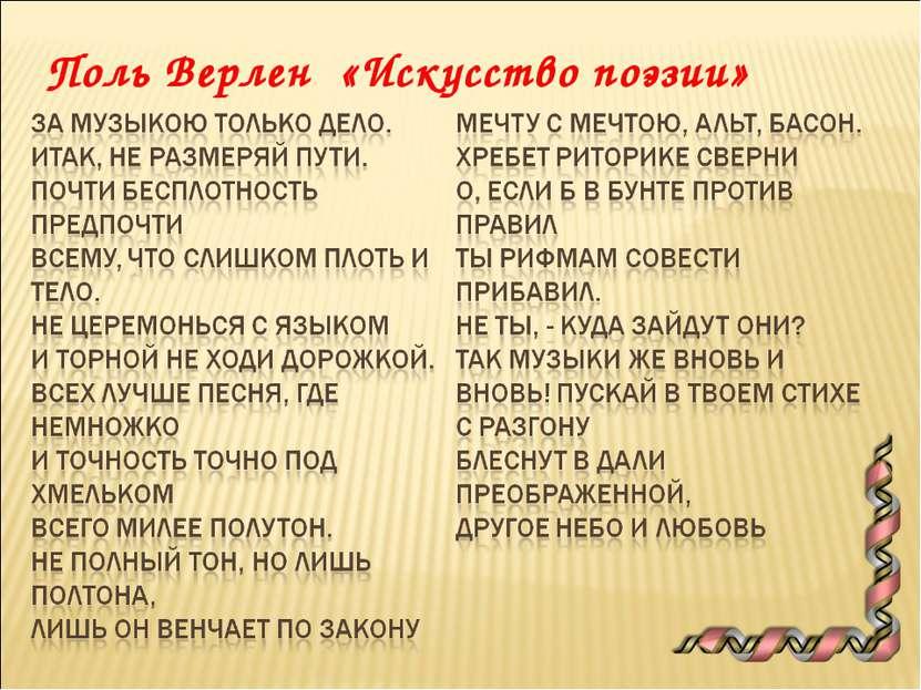 Поль Верлен «Искусство поэзии»