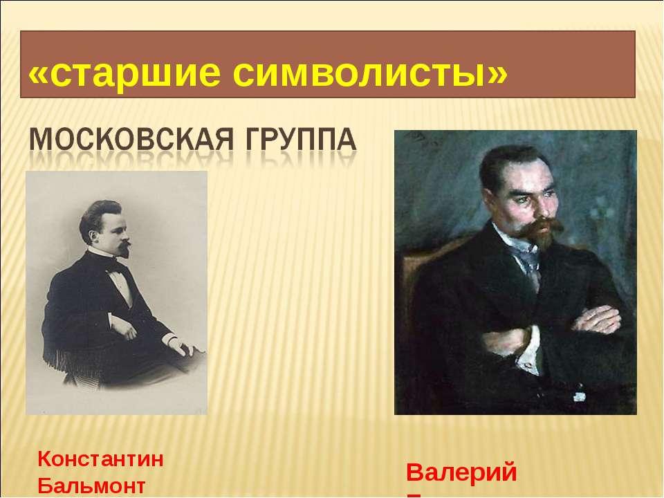 «старшие символисты» Валерий Брюсов Константин Бальмонт