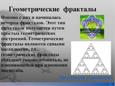 Геометрические фракталы Именно с них и начиналась история фракталов. Этот тип...