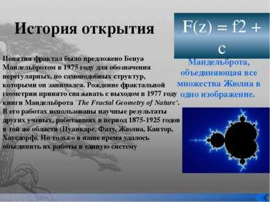 История открытия Понятия фрактал было предложено Бенуа Мандельбротом в 1975 г...