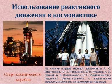 Использование реактивного движения в космонавтике Старт космического корабля ...