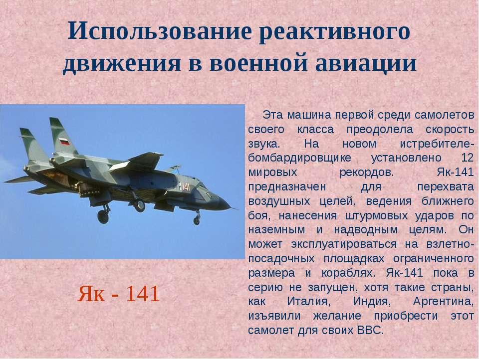 Использование реактивного движения в военной авиации Эта машина первой среди ...
