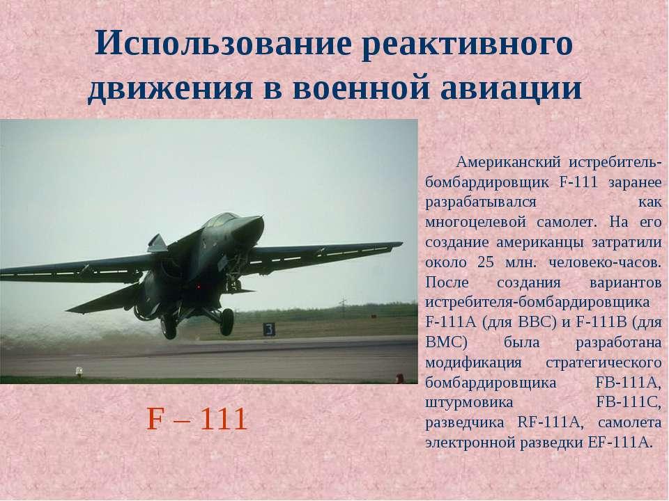 Использование реактивного движения в военной авиации Американский истребитель...