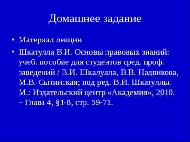 Домашнее задание Материал лекции Шкатулла В.И. Основы правовых знаний: учеб. ...