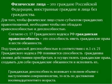 Физические лица – это граждане Российской Федерации, иностранные граждане и л...