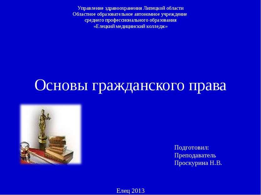 Основы гражданского права Управление здравоохранения Липецкой области Областн...