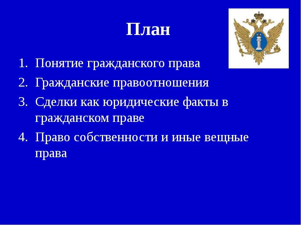План Понятие гражданского права Гражданские правоотношения Сделки как юридиче...