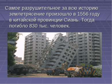 Самое разрушительное за всю историю землетрясение произошло в 1556 году в кит...