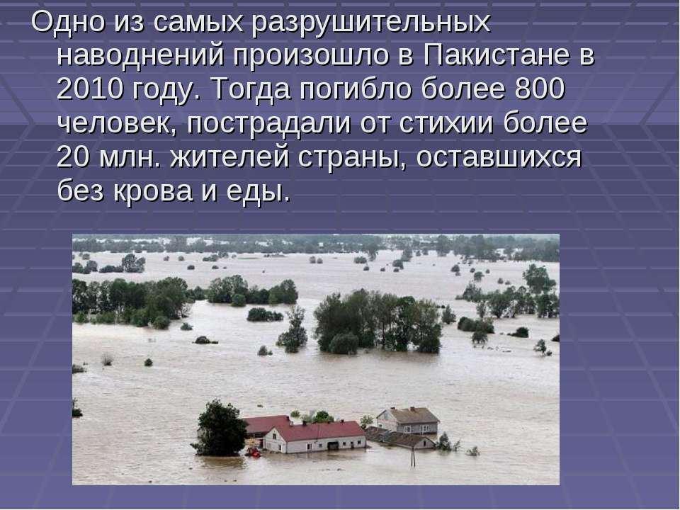 Одно из самых разрушительных наводнений произошло в Пакистане в 2010 году. То...