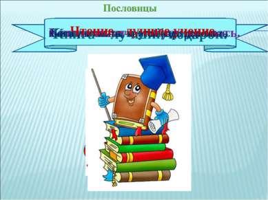 Книга мала, а ума придала. Книги читать – скуки не знать. Книга – лучший пода...