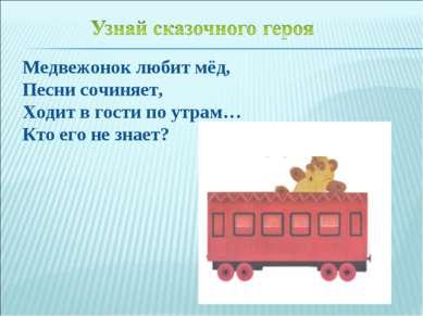 Медвежонок любит мёд, Песни сочиняет, Ходит в гости по утрам… Кто его не знает?