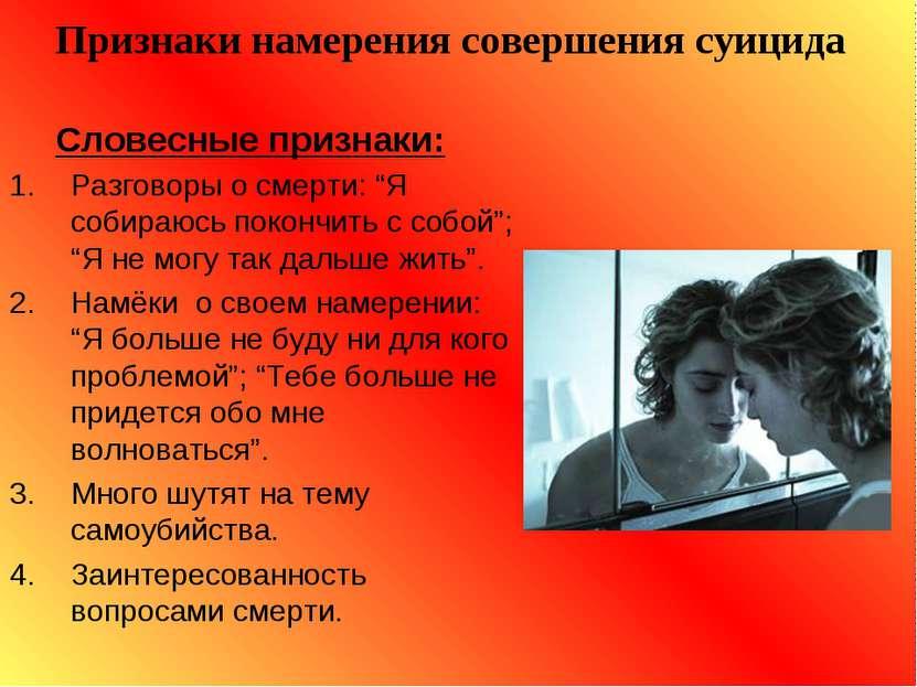 Признаки намерения совершения суицида Словесные признаки: Разговоры о смерти:...