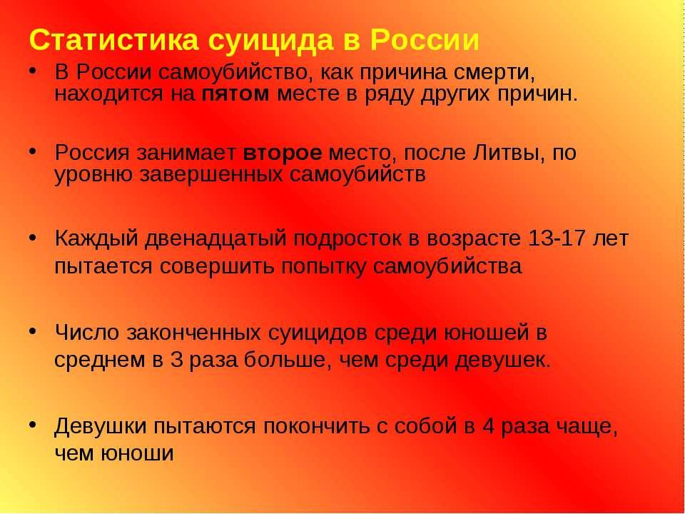 Статистика суицида в России В России самоубийство, как причина смерти, находи...