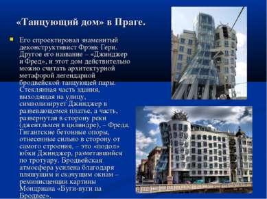 «Танцующий дом» в Праге. Его спроектировал знаменитый деконструктивист Фрэнк ...
