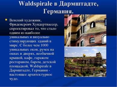 Waldspirale в Дармштадте, Германия. Венский художник, Фриденсреич Хундертвасс...