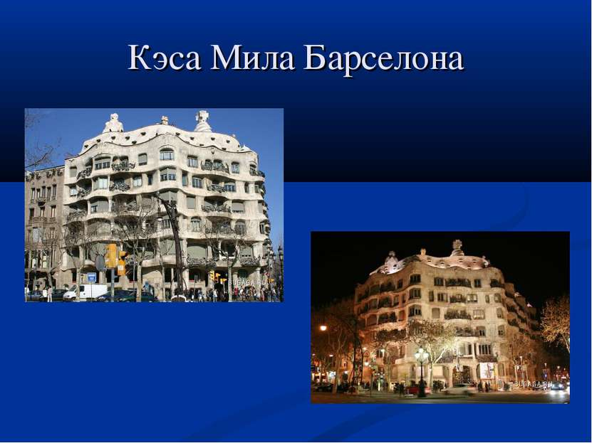 Кэса Мила Барселона