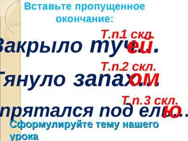 Сформулируйте тему нашего урока Закрыло туч… Тянуло запах… Спрятался под ель…...