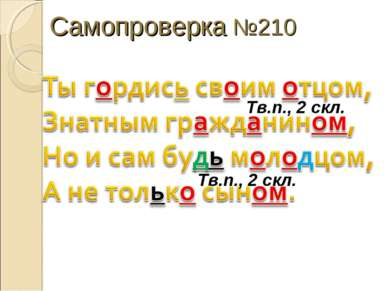Самопроверка №210 Тв.п., 2 скл. Тв.п., 2 скл.