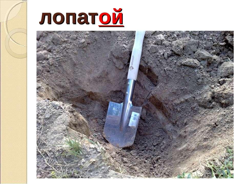 лопатой