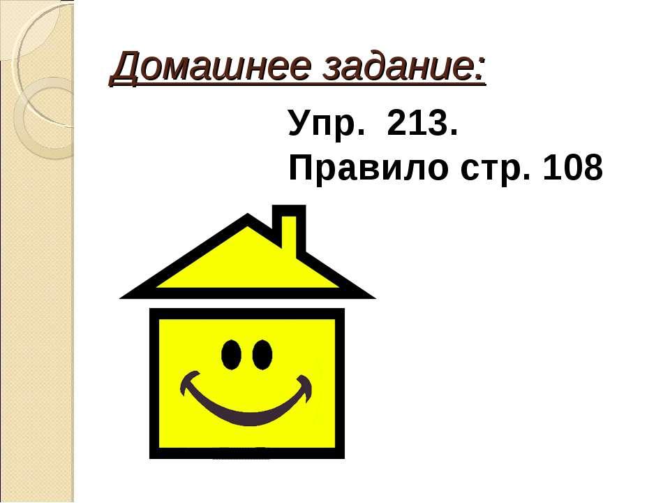 Домашнее задание: Упр. 213. Правило стр. 108