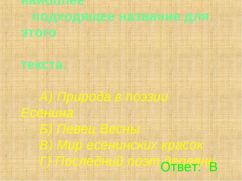 2.1. Выберите наиболее подходящее название для этого текста. А) Природа в п...