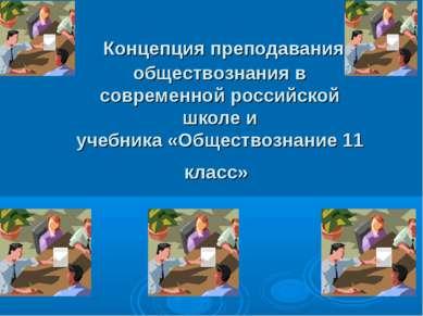 Концепция преподавания обществознания в современной российской школе и учебни...