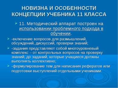 НОВИЗНА И ОСОБЕННОСТИ КОНЦЕПЦИИ УЧЕБНИКА 11 КЛАССА 11. Методический аппарат п...