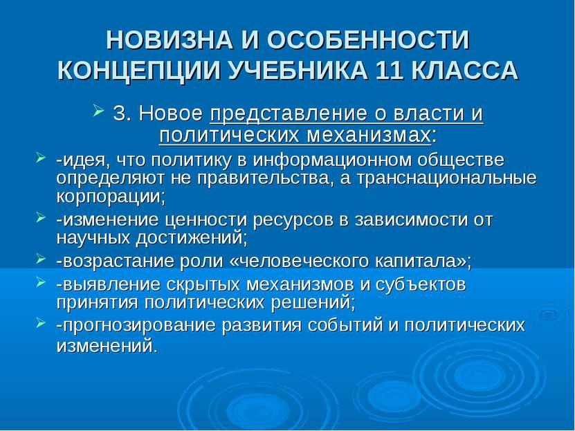 НОВИЗНА И ОСОБЕННОСТИ КОНЦЕПЦИИ УЧЕБНИКА 11 КЛАССА 3. Новое представление о в...