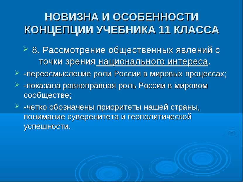 НОВИЗНА И ОСОБЕННОСТИ КОНЦЕПЦИИ УЧЕБНИКА 11 КЛАССА 8. Рассмотрение общественн...