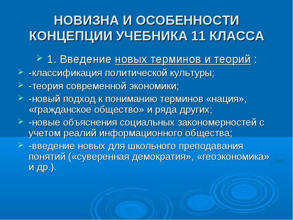 НОВИЗНА И ОСОБЕННОСТИ КОНЦЕПЦИИ УЧЕБНИКА 11 КЛАССА 1. Введение новых терминов...