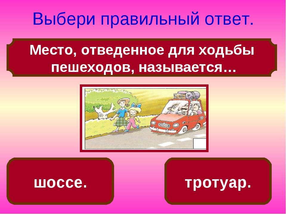 Место, отведенное для ходьбы пешеходов, называется… Выбери правильный ответ. ...