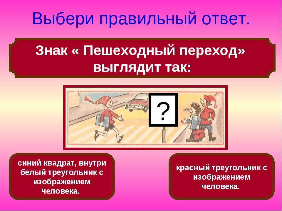красный треугольник с изображением человека. Знак « Пешеходный переход» выгля...