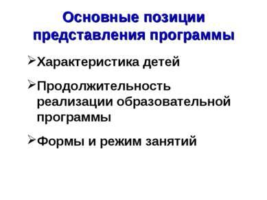 Основные позиции представления программы Характеристика детей Продолжительнос...