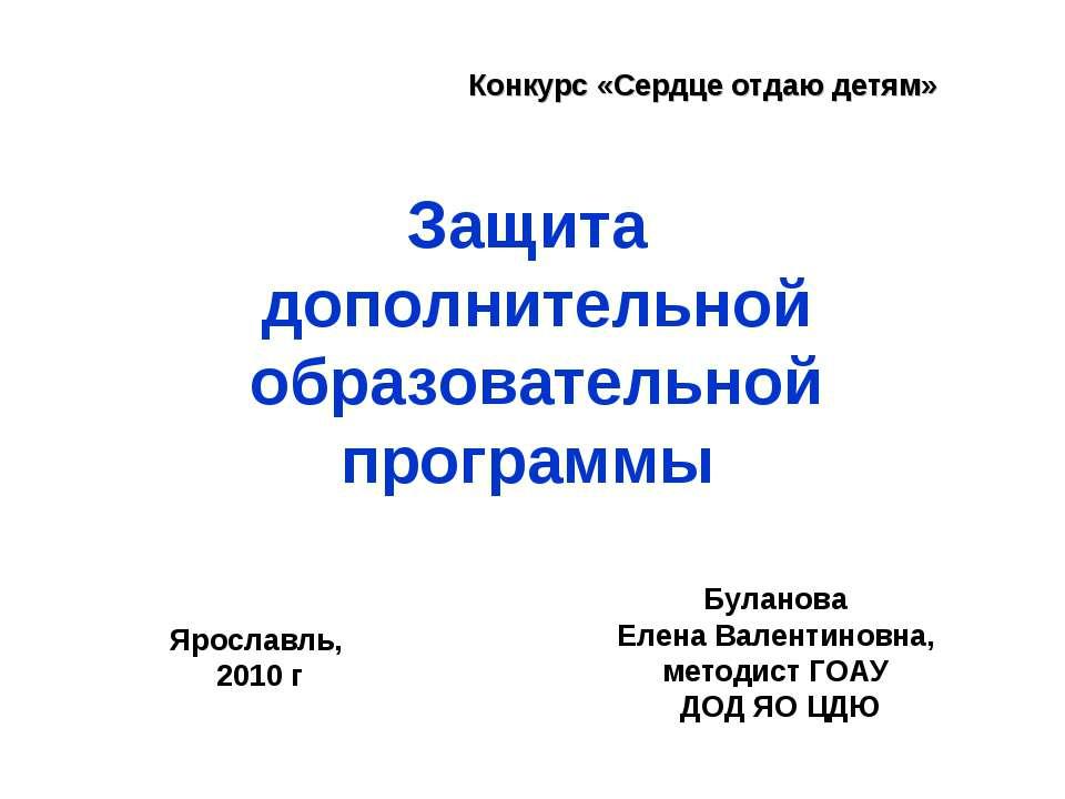 Защита дополнительной образовательной программы Буланова Елена Валентиновна, ...