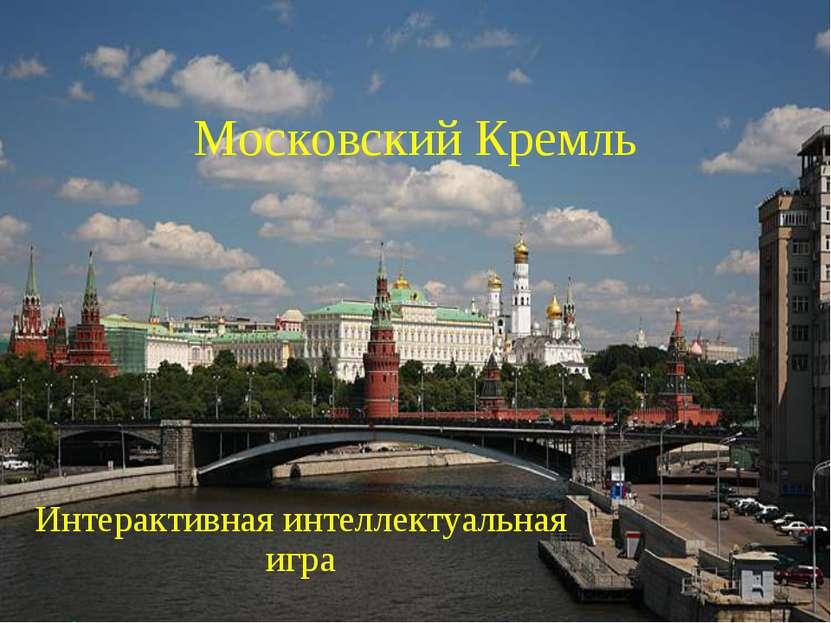 Московский Кремль Интерактивная интеллектуальная игра