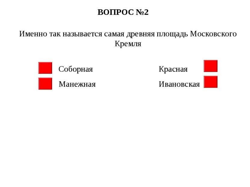 ВОПРОС №2 Именно так называется самая древняя площадь Московского Кремля Собо...