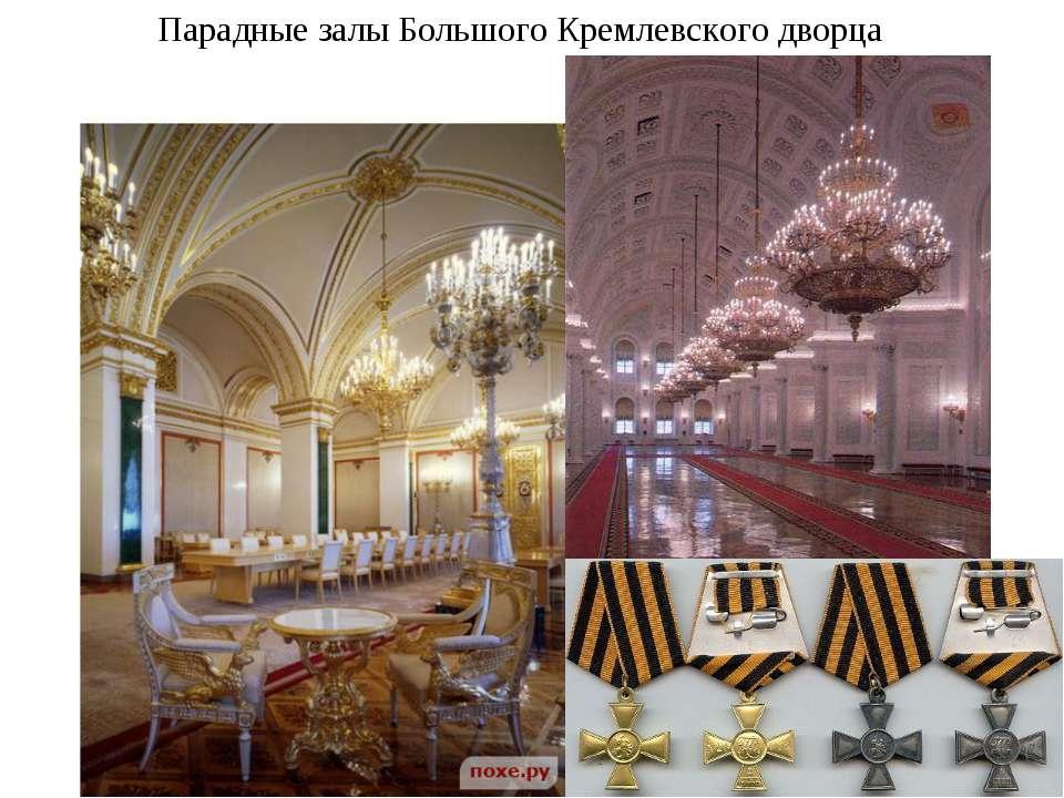 Парадные залы Большого Кремлевского дворца