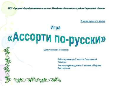 МОУ «Средняя общеобразовательная школа с. Михайловка Калининского района Сара...