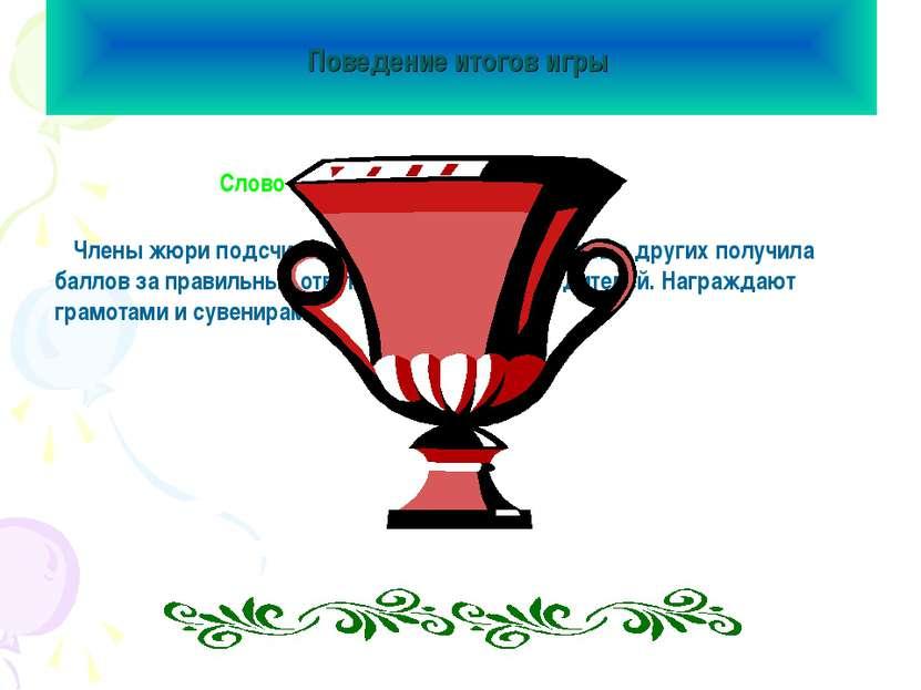 Поведение итогов игры Слово жюри Члены жюри подсчитывают, какая команда больш...