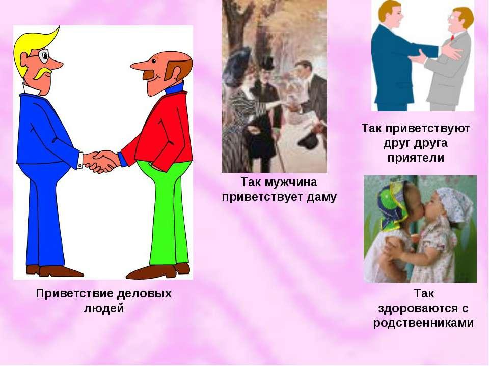 Приветствие деловых людей Так здороваются с родственниками Так приветствуют д...