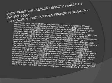 ЗАКОН КАЛИНИНГРАДСКОЙ ОБЛАСТИ № 442 ОТ 4 МАЯ2010 ГОДА «О КРАСНОЙ КНИГЕ КАЛИНИ...
