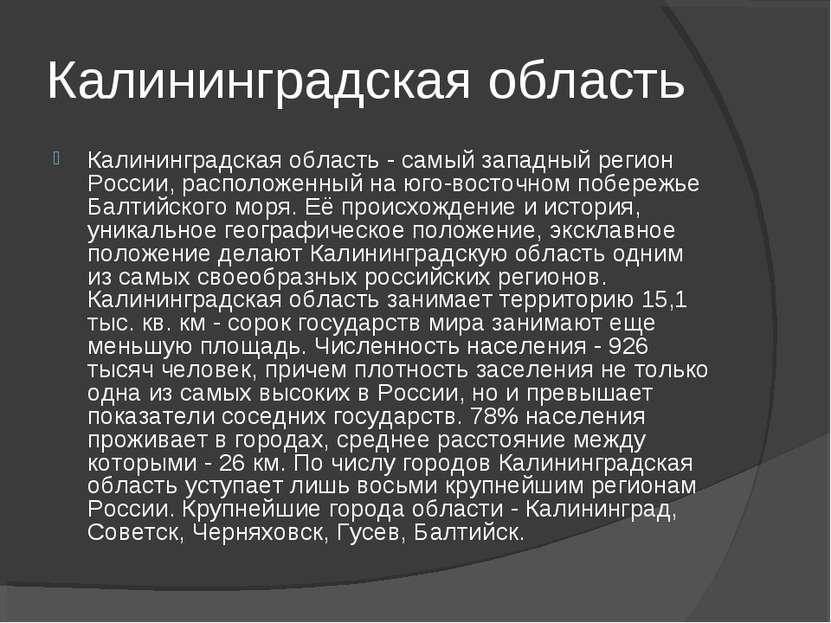 Калининградская область Калининградская область - самый западный регион Росси...