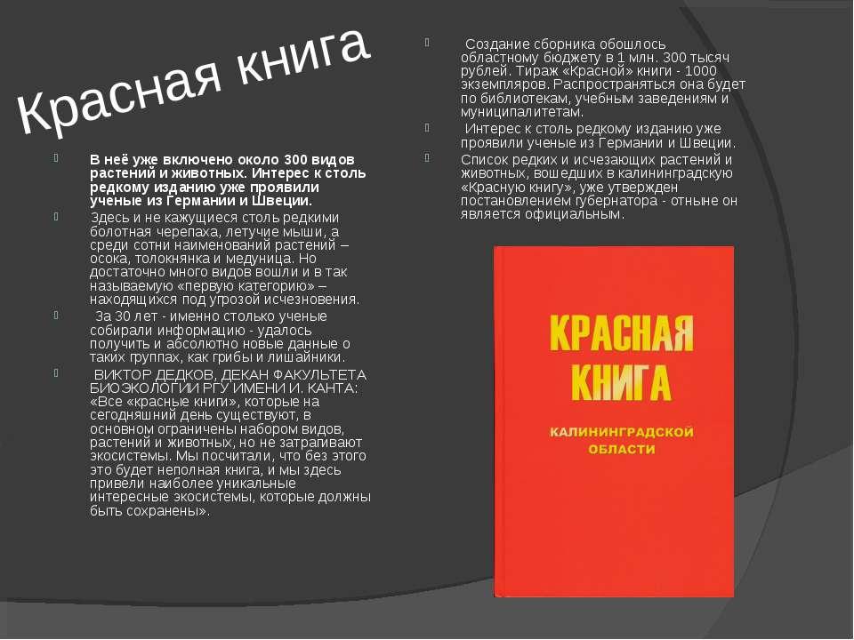 Красная книга В неё уже включено около 300 видов растений и животных. Интерес...