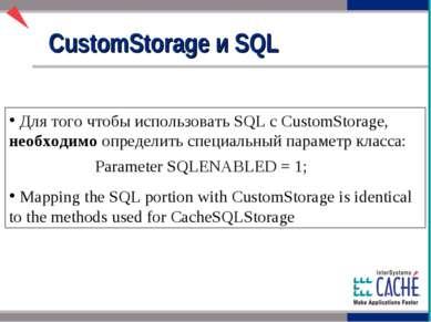 Для того чтобы использовать SQL с CustomStorage, необходимо определить специа...